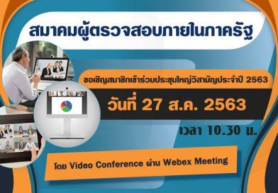 ขอเชิญสมาชิกเข้าร่วมประชุมใหญ่วิสามัญประจำปี 2563 ในวันที่ 27 ส.ค. 2563 ด้วย Video Conference เวลา 10:30 น.